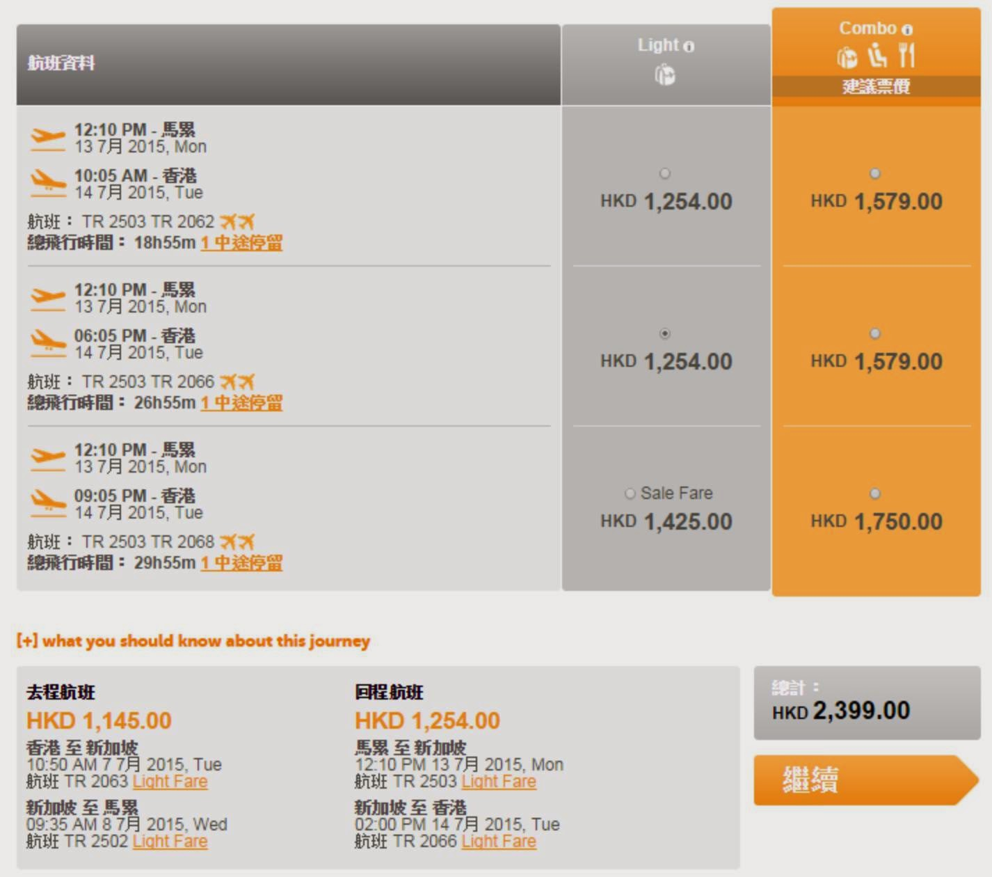 虎航 Tigerair香港經新加坡飛馬爾代夫,來回連稅HK$2399