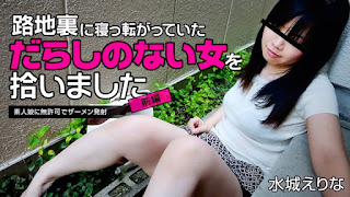 Heyzo 0951 Erina Mizuki