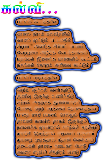 read free tamil essay about pen
