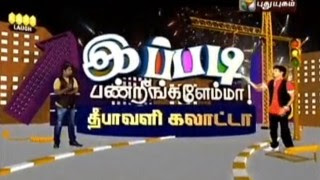Watch Ippadi Panreengale Ma 10-11-2015 Puthuyugam Tv 10th November 2015 Deepavali Special Program Sirappu Nigalchigal Full Show Youtube HD Watch Online Free Download