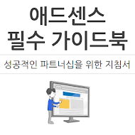 3. 애드센스 필수 가이드북