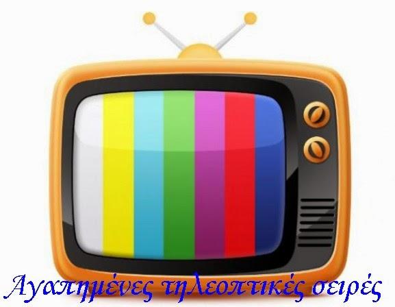Αγαπημενες τηλεοπτικες σειρες