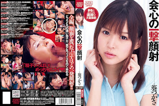 Tsukasa Aoi - Congenial Facial Strike