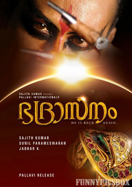 Bhadrasanam Movie2