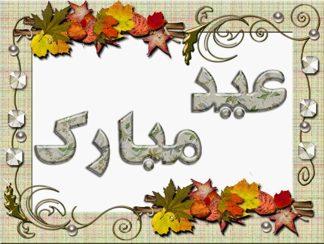 Free Eid Mubarak Cards  2014, Unique Eid Mubarak Wishes Cards
