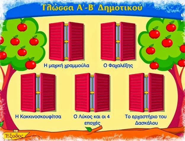 Γλώσσα Α΄ - Β΄