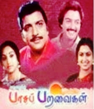 Watch Paasa Paravaigal (1988) Tamil Movie Online