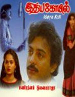 Idaya Kovil movie