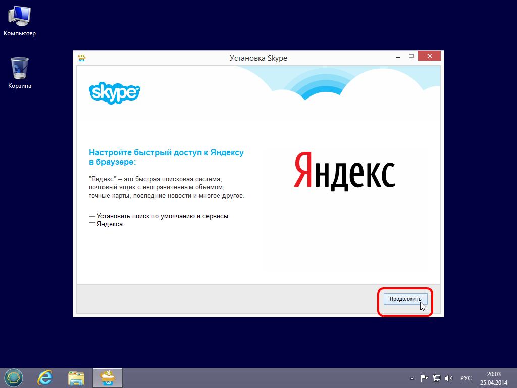 Установка Skype для рабочего стола (Desktop) в Windows 8, 8.1 - Установка элементов Яндекс
