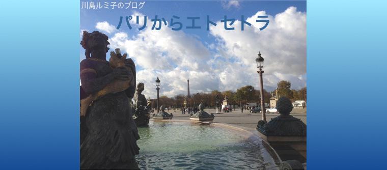 パリからエトセトラ