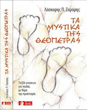 """Ταξίδι γνώσεων για παιδιά με θέμα την προϊστορία: """"Τα Μυστικά της Θεόπετρας""""."""