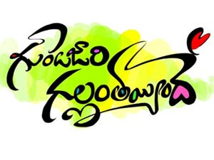 Gunde Jari Gallanthayyinde Telugu Movie Trailers