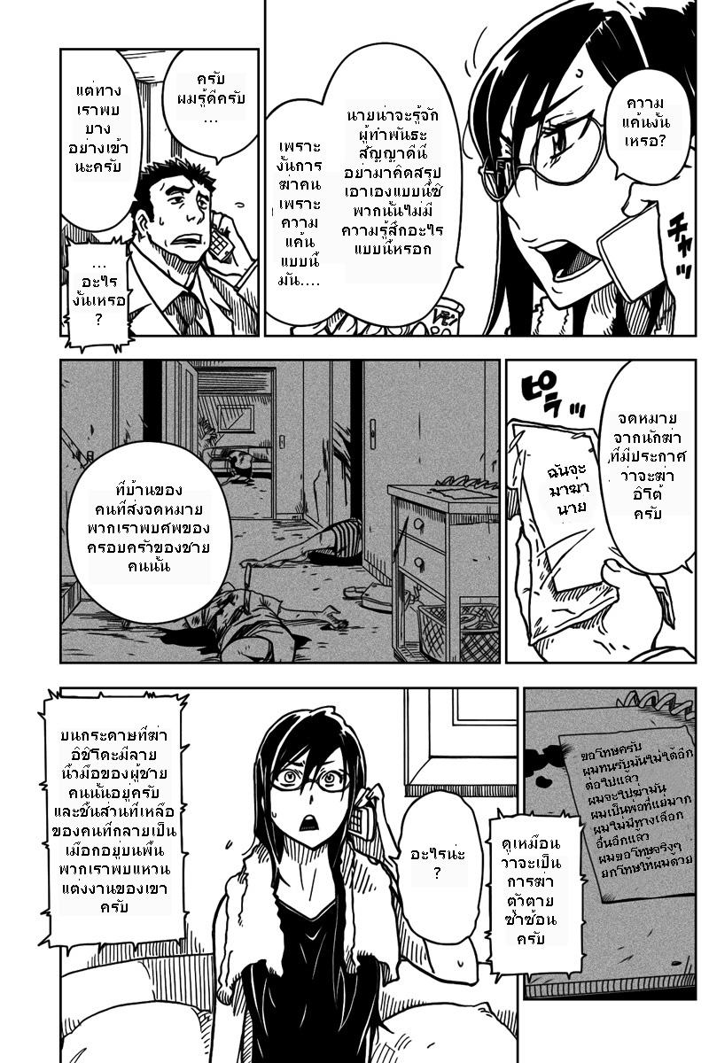 อ่านการ์ตูน Darker Than Black Shikkoku No Hana 1 ภาพที่ 23