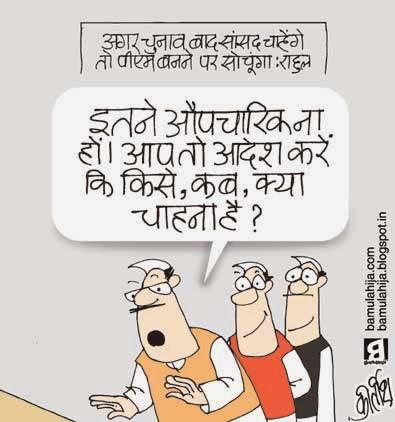 rahul gandhi cartoon, congress cartoon, rahul for pm cartoon, election 2014 cartoons, cartoons on politics, indian political cartoon, political humor