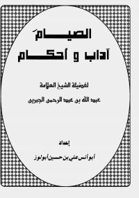 الصيام آداب و أحكام - كتابي أنيسي