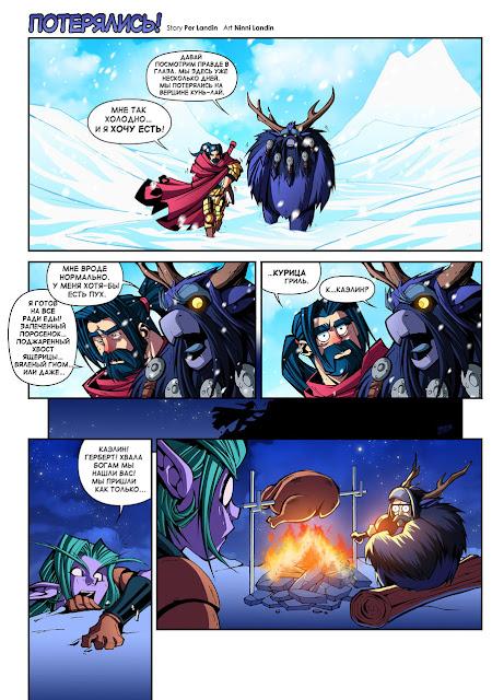 Комикс World of Warcraft - Потерялись