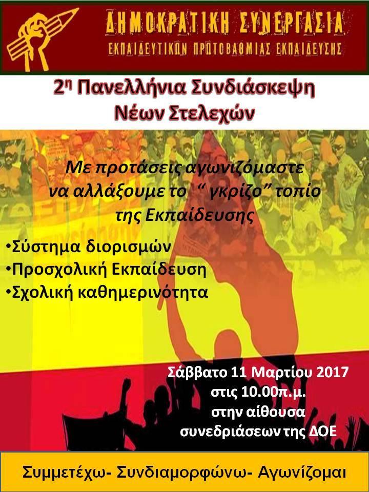 2η Πανελλήνια Συνδιάσκεψη Νέων Στελεχών