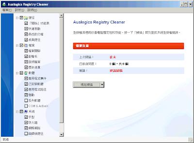 簡單好用的系統登錄檔清除工具,Auslogics Registry Cleaner V2.3.0.5 繁體中文綠色免安裝版!