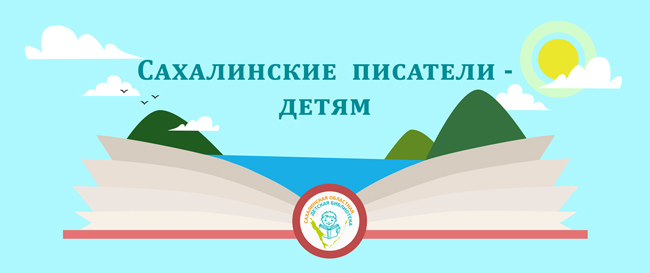 Блог СахОДБ