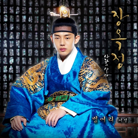 [SINGLE] Lee Jung - Jang Ok Jung OST Part 5