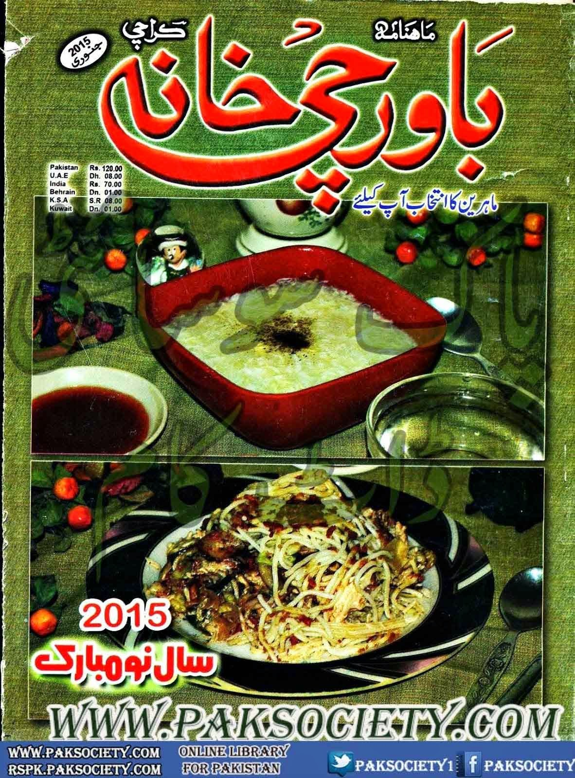 Bawarchi Khana Magazine January 2015
