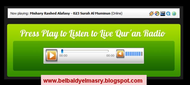 استمع الى القرآن كاملا على مدار 24 ساعه 7 ايام فى الاسبوع باداة متصفح فير فوكس Live Quran Radio 1.0