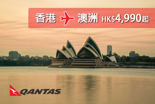 澳洲航空 香港直飛澳洲$4,990,聖誕都有得平!
