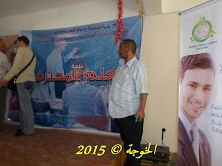 الحسينى محمد , الخوجة, المعلم المحترف,التعليم,المعلمين
