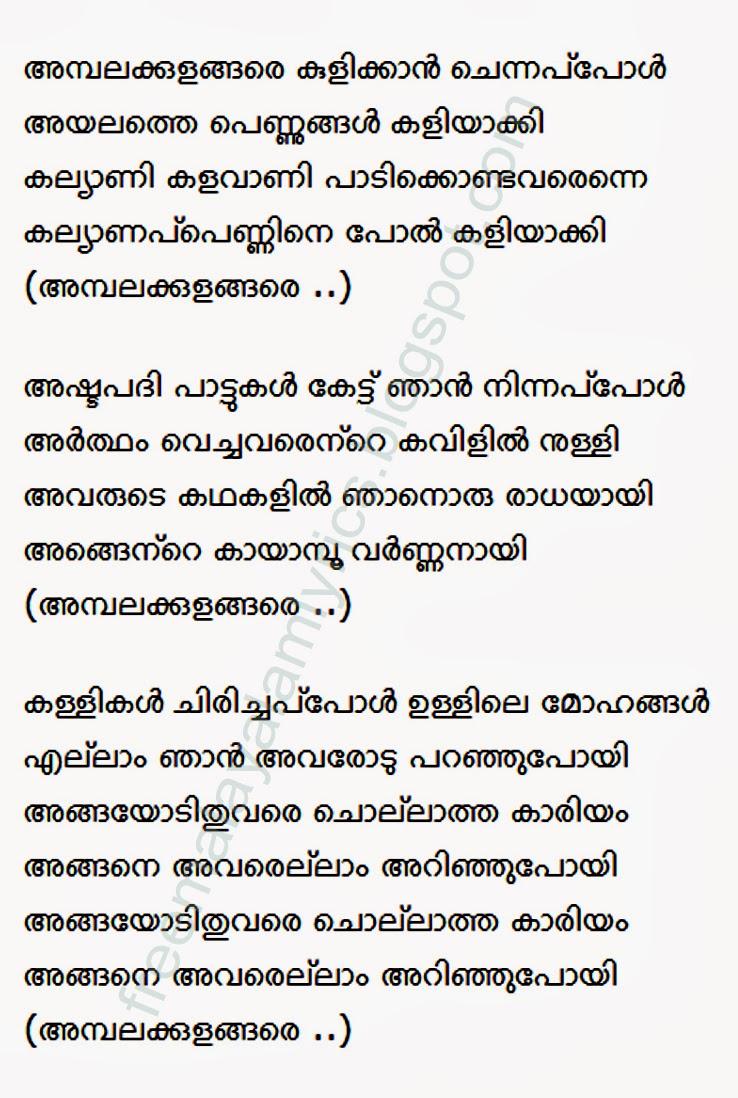 kuttywap songs download malayalam mp3