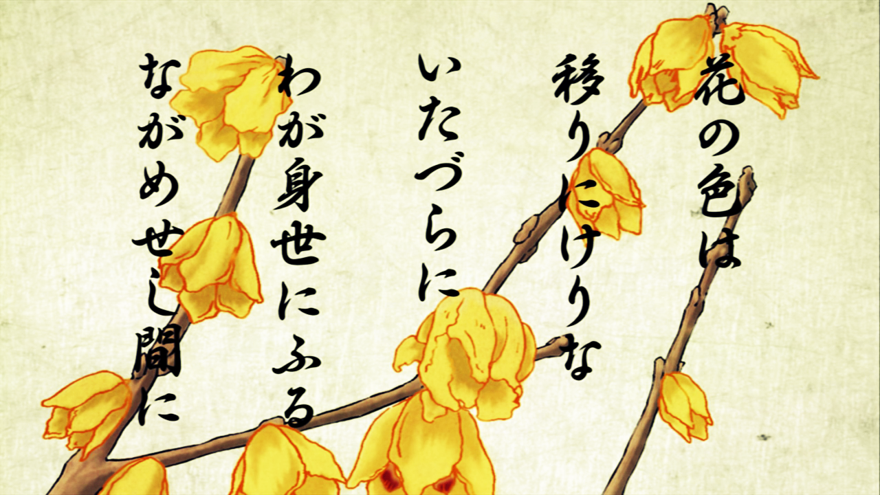 one thousand summers hyakunin isshu poem 9 ono no komachi and the poem of beauty that has wilted