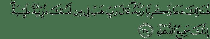 Surat Ali Imran Ayat 38