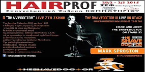 Barber Lab Show by Shave Doctor την Δευτέρα 2 Μαρτίου και ώρα 14:00μμ στο Stage Events Hair Prof 20