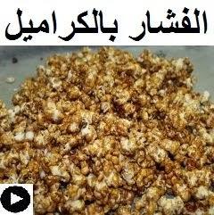 فيديو الفشار بالكراميل على طريقتنا الخاصة