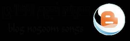 مدونه نجوم الاغانى Blog Nogoom Songs