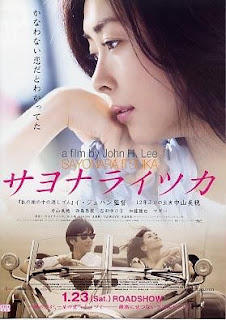 Sayonara Itsuka -(romance)