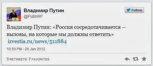 Putins 1st Russian tweet