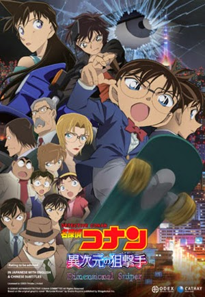 Detective Conan Movie 18: Dimensional Sniper 2014 poster