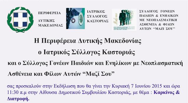 ΕΚΔΗΛΩΣΗ ΓΙΑ ΚΑΡΚΙΝΟ ΚΑΣΤΟΡΙΑ 07-06-2015