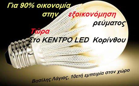 ΚΛΙΚ ΣΤΗ ΕΙΚΟΝΑ - ΚΕΝΤΡΟ LED Κορίνθου τηλ.27410-84549