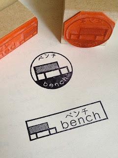 ベンチのロゴマークのはんこの写真
