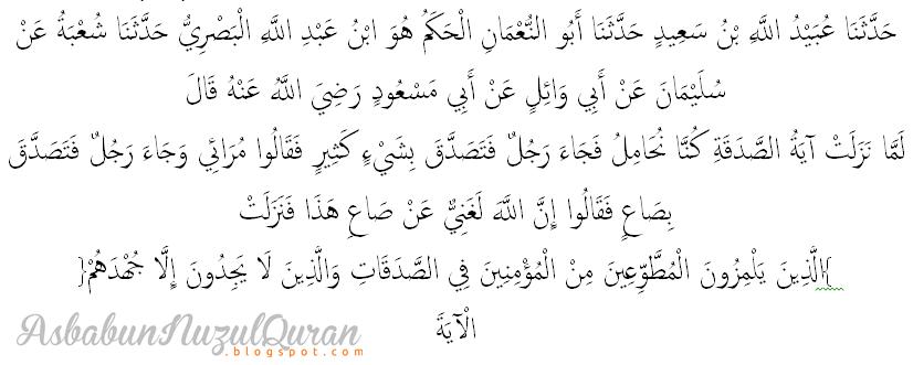 asbabunnuzul quran surat at taubah ayat 97