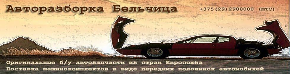 Машинокомплекты, ноускаты, двигателя и прочие автозапчасти из Европы, Англии, Германии, Литвы