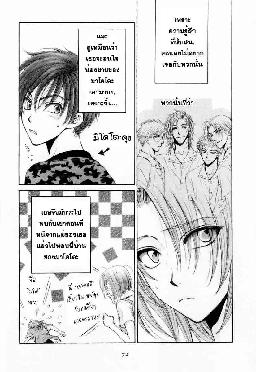 อ่านการ์ตูน Kakumei no Hi 6 ภาพที่ 3