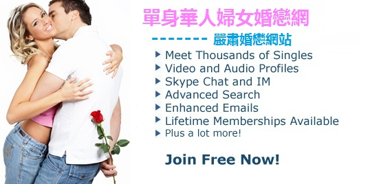 chinese free dating online