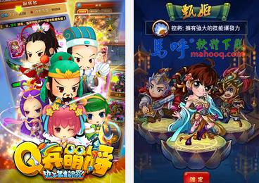 Q兵萌將 APK / APP 下載,手機益智卡牌遊戲下載,Android APP