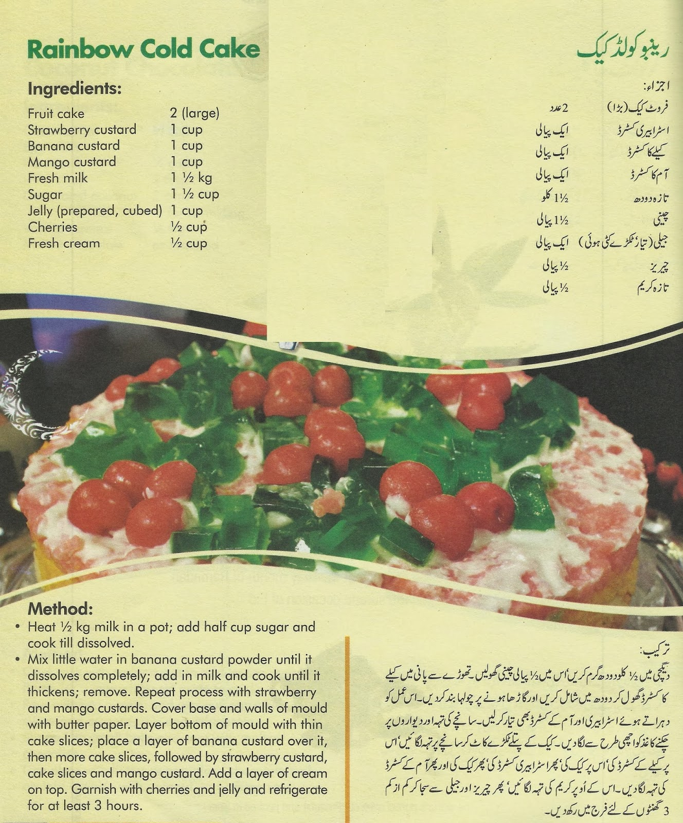 Backing Without Oven New Cake Recipe Of Rainbow Cold Cooking In Urdu And English