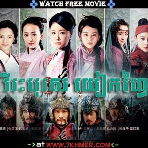 Vireak Boros Yue Fei -[07Ep] Continued
