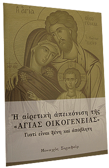http://www.greekorthodoxbooks.com/agia-oikogeneia.el.aspx
