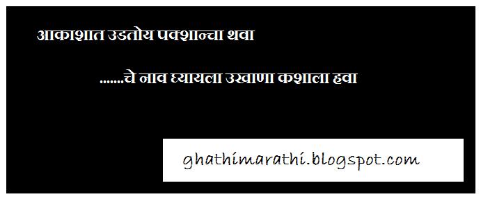 marathi ukhane naav ghene3