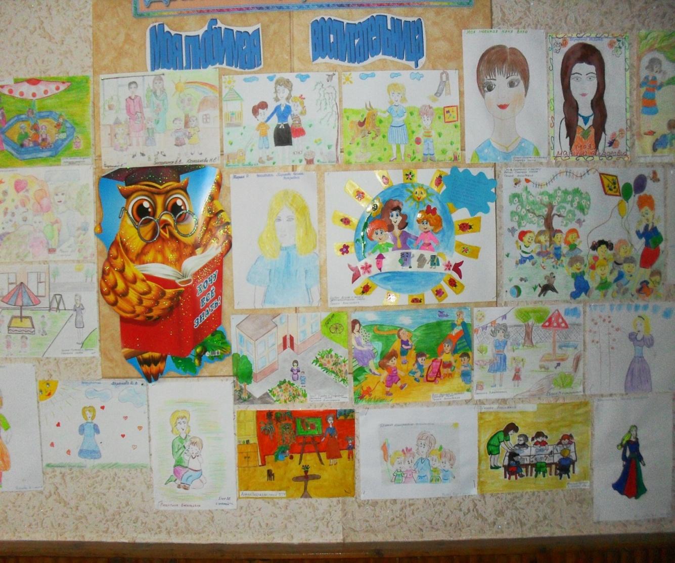 Рисунок воспитателю детского сада своими руками 9